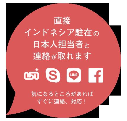 日本人担当者と直接連絡